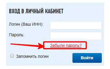 Вспомнить пароль