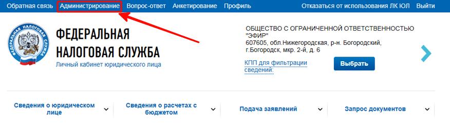 "Вкладка ""Администрирование"""