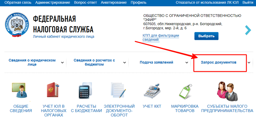 Запрос документов