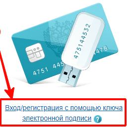 Регистрация с помощью ЭЦП